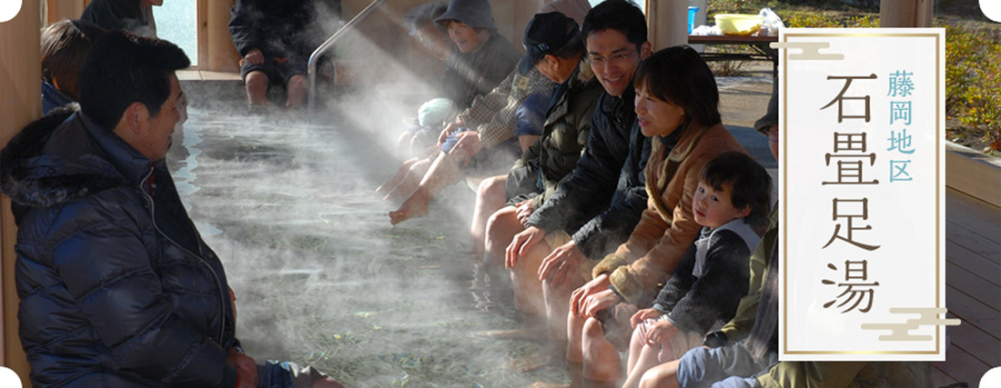 Ishidatami Footbath