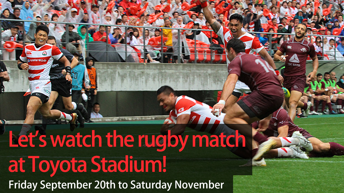 Let's watch the rugby match at Toyota Stadium!