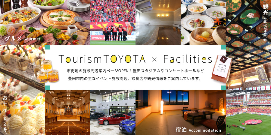TourismTOYOTA×Facilities